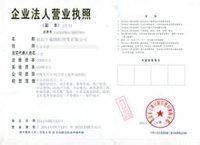工商注册流程!公司注册流程!